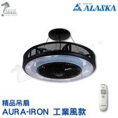 《ALASKA阿拉斯加》精品吊扇 AURA-IRON 工業風款 空調循環扇