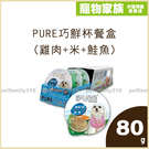 寵物家族-PURE巧鮮杯餐盒(雞肉+米+鮭魚)80g