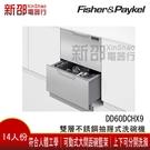 含基本安裝*新家電錧*【 FISHER&PAYKEL 菲雪品克 DD60DCHX9】14人份雙層不銹鋼抽屜式洗碗機