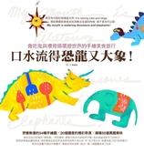 (二手書)口水流得恐龍又大象!貪吃鬼與壞骨頭環遊世界的手繪美食旅行
