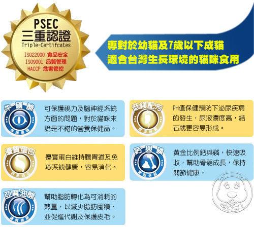 四個工作天出貨除了缺貨》台灣製HappyCat《快樂貓》鮪魚雞肉高嗜口貓飼料‧7kg 預 防尿結石(蝦)