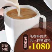 歐可茶葉 真奶茶 無咖啡因款瘋狂福箱(50包/箱)