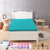 House Door 吸濕排濕布套 4cm乳膠床墊 保潔組-單人3尺(青碧藍)