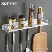 太空鋁廚房免打孔掛壁式掛架牆上調料架壁掛置物架用品用具調味架