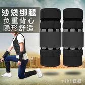 綁腳鉛塊沙袋綁腿鉛塊負重跑步訓練隱形可調運動男女學生裝備沙包DC1102【VIKI菈菈】