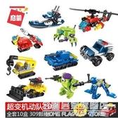 積木legao玩具兒童益智力拼裝男孩子拼插小盒裝顆粒拼圖積木 名購居家