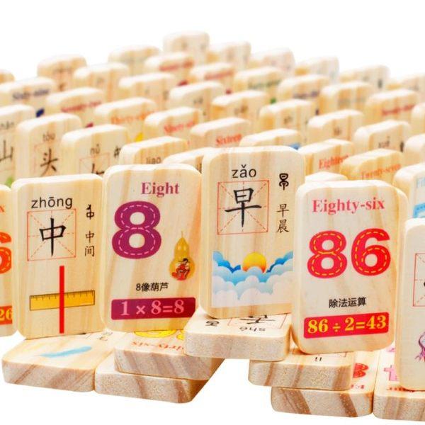 木制積木漢字多米諾骨牌益智玩具2