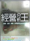 【書寶二手書T1/電腦_ZCK】經營分析王_日花弘子_附光碟