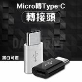 安卓 Micro USB 轉 Type-C 轉接頭 USB Type C 轉接頭 充電頭 2色可選