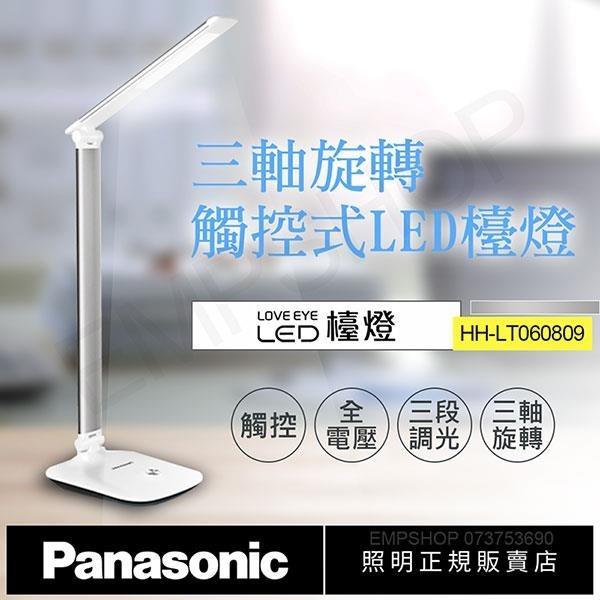 【南紡購物中心】【國際牌Panasonic】觸控式三軸旋轉LED檯燈 HH-LT060809(太空銀)