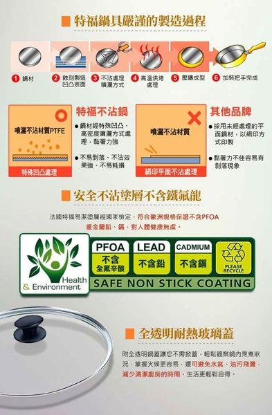 Tefal法國特福鈦廚悍將系列30CM不沾平底鍋+玻璃蓋(電磁爐適用)