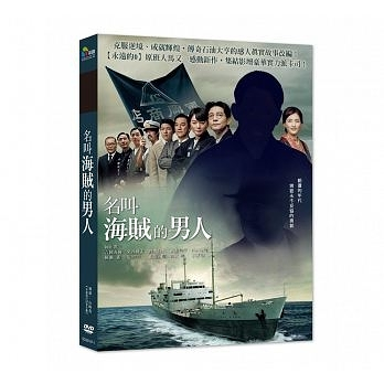 名叫海賊的男人 DVD A Man Called Pirates 免運 (購潮8)