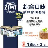 【SofyDOG】ZiwiPeak巔峰 92%鮮肉無穀貓主食罐-海鮮口味三口味各一(185g) 貓罐 成貓