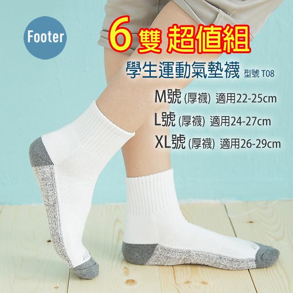 Footer T08 M號 L號 XL號(厚襪) 6雙超值組 學生運動氣墊襪;除臭襪;蝴蝶魚戶外