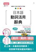 新制對應朗讀版 日本語動詞活用辭典 N3,N4,N5單字辭典(25K MP3)