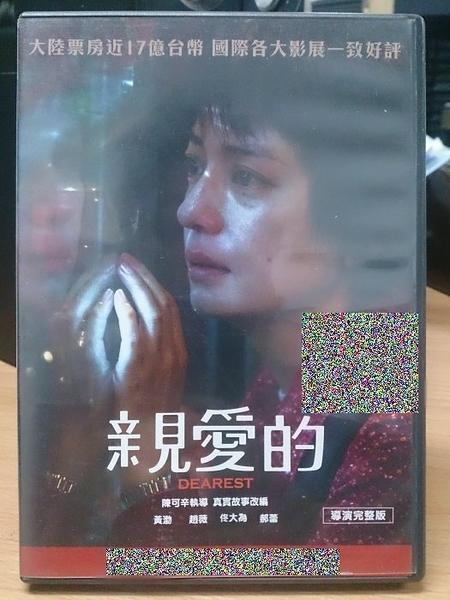 挖寶二手片-Z37-005-正版DVD-華語【親愛的】-趙薇 黃渤 佟大為 郝蕾(直購價)