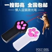逗貓玩具鐳射棒 逗貓棒玩具鐳射燈逗貓鐳射筆紅外線貓咪玩具 polygirl