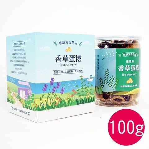寧靜海-香草蛋捲(迷迭香/100g)