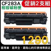 HP 83A / CF283A 黑色 【促銷兩支組,相容碳粉匣】 適用HP M127 / M125a / M125nw / M201 / MFP M225d