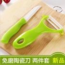 88柑仔店~削皮器陶瓷水果刀刨刀兩件套瓜果去皮器蔬菜刮皮刀廚房水果刀套裝