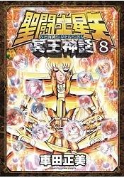 聖闘士星矢NEXT DIMENSION冥王神話(08)
