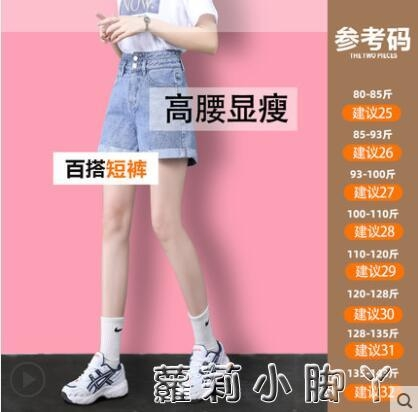 牛仔短褲女夏寬松2021年新款超高腰顯瘦女士網紅a字學生外穿熱褲 蘿莉新品