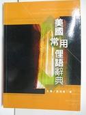 【書寶二手書T6/字典_ATG】美國常用俚語辭典_久彌、席莉雅