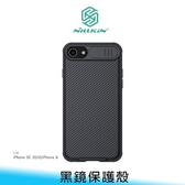 【妃航】NILLKIN iPhone 8/SE 2020 黑鏡 保護殼 鏡頭/保護 防摔 全包 手機殼 送贈品