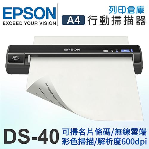 EPSON Workforce DS-40 可攜式無線掃描器 /彩色掃描/雲端智慧隨掃隨存/515g輕巧零負擔