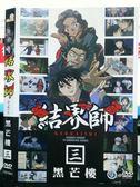 挖寶二手片-X19-019-正版DVD*動畫【結界師-黑芒樓(3)/TV版】-國語發音