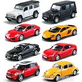 兒童合金汽車模型 男孩小汽車玩具車 蘭博基尼超跑車仿真玩具車 「麥創優品」