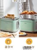 烤麵包機 烤面包機家用小型2片早餐多功能多士爐土司機全自動吐 【快速出貨】