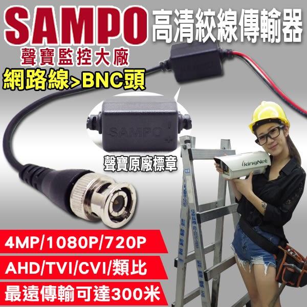 【台灣安防】監視器 SAMPO 聲寶絞線 絞線傳輸器 BNC頭 AHD TVI CVI 1440P 1080P 台灣製