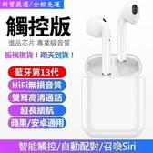 i11藍芽耳機 5.0耳機無線觸摸版通用跑步運動超小雙耳入耳式TWS充電倉雙耳通話 交換禮物