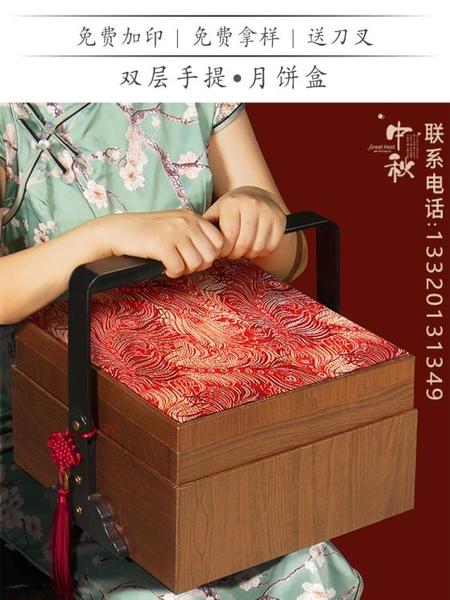 月餅包裝盒高檔禮品盒精致中秋禮盒熟食特產雙層手提空盒定制logo 初色家居馆