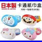 日本原裝 kitty 多啦A夢 馬力歐 圖案造型潤膚嬰兒盒裝濕紙巾80片 盒裝【H81025】