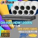 大華 監視器 套餐 DHI-XVR5108HS 8路主機+DH-HAC-HDW1200RN 200萬畫素 攝影機*8