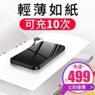 20000M迷你行動電源大容量便攜超薄快...