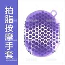 豆豆拍脂手套-單入(AMP-110)身體按摩[35693]