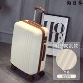 24吋行李箱 26吋行李箱 行李箱小清新萬向輪旅行箱登機箱