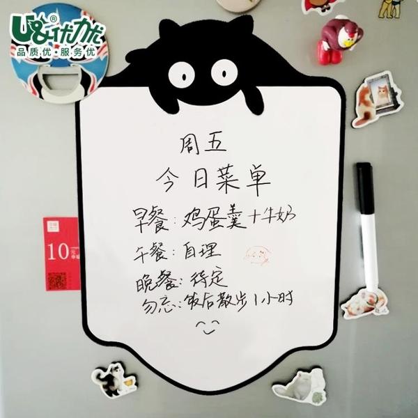 冰箱貼留言板磁貼可擦寫白板磁鐵裝飾記事板磁力貼【步行者戶外生活館】