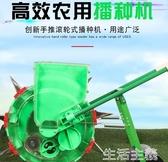 播種機 農用手推式播種機花生玉米大豆播種器全自動小型多功能種子種植器 生活主義