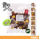 御天犬-牛奶薯蔬雞肉捲 55 入(裸包)...