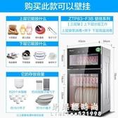 科榮F6消毒櫃家用立式小型雙門高溫不銹鋼商用碗櫃大容量餐具壁掛【果果新品】