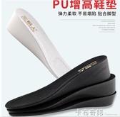 運動減震內增高鞋墊隱形PU增高墊全墊舒適男女式士5cm6cm  卡布奇諾