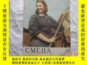 二手書博民逛書店罕見CMEHA--8開俄文版畫報(1956-19)Y18210