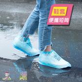 [7-11限今日299免運]彩色加厚 防水鞋套 雨靴套 雨鞋套 防滑鞋套 厚底鞋套✿mina百貨✿【F0334】