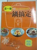 【書寶二手書T1/餐飲_EGK】這一餐一鍋搞定:60道無油煙的速食電鍋菜(暢銷新裝版)_邱寶鈅