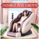 按摩椅 220V家用按摩椅新款全身多功能老人器全自動電動小型太空豪華艙 快速出貨YJT