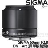 SIGMA 60mm F2.8 DN ART 黑 黑色 (24期0利率 免運 恆伸公司貨三年保固) 微單眼鏡頭 適用 SONY E-MOUNT NEX 接環